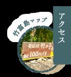 八重山竹富島