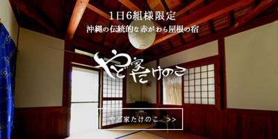 竹富島宿泊