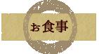 竹富島ランチ